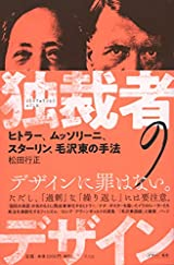 『独裁者のデザイン――ヒトラー、ムッソリーニ、スターリン、毛沢東の手法』(松田行正著 平凡社刊)刊行記念トークイベント