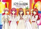 【Amazon.co.jp限定】五等分の花嫁スペシャルイベント[DVD](昼の部ライヴ歌唱音源CD付き)