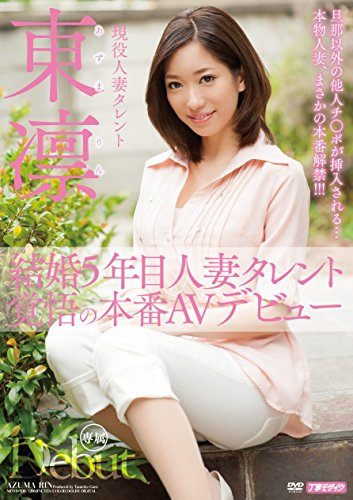 結婚5年目 人妻タレント 覚悟の本番AVデビュー 東凛 溜池ゴロ・・・