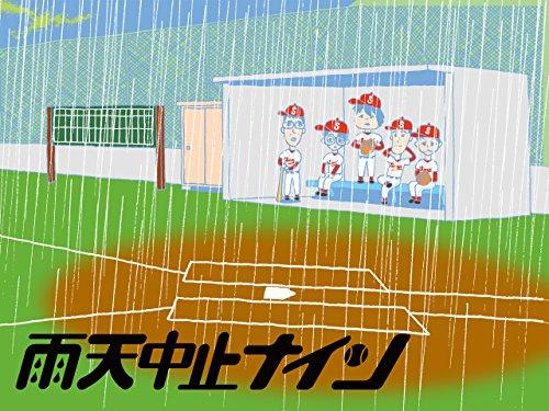 雨天中止ナイン【テレビ東京オンデマンド】