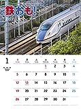 鉄おも 2020年1月号 Vol.145【新幹線カレンダー&Zショーティーミニブック】 画像