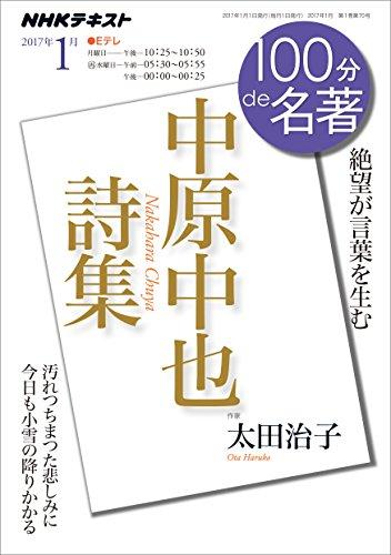 NHK 100分 de 名著 中原中也詩集 2017年 1月 [雑誌] (NHKテキスト)の詳細を見る