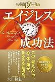 エイジレス成功法 (OR books)