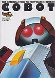 コボット―スペースマジカルショー「光と闇の伝説」より (NEWTYPE 100% COLLECTION)