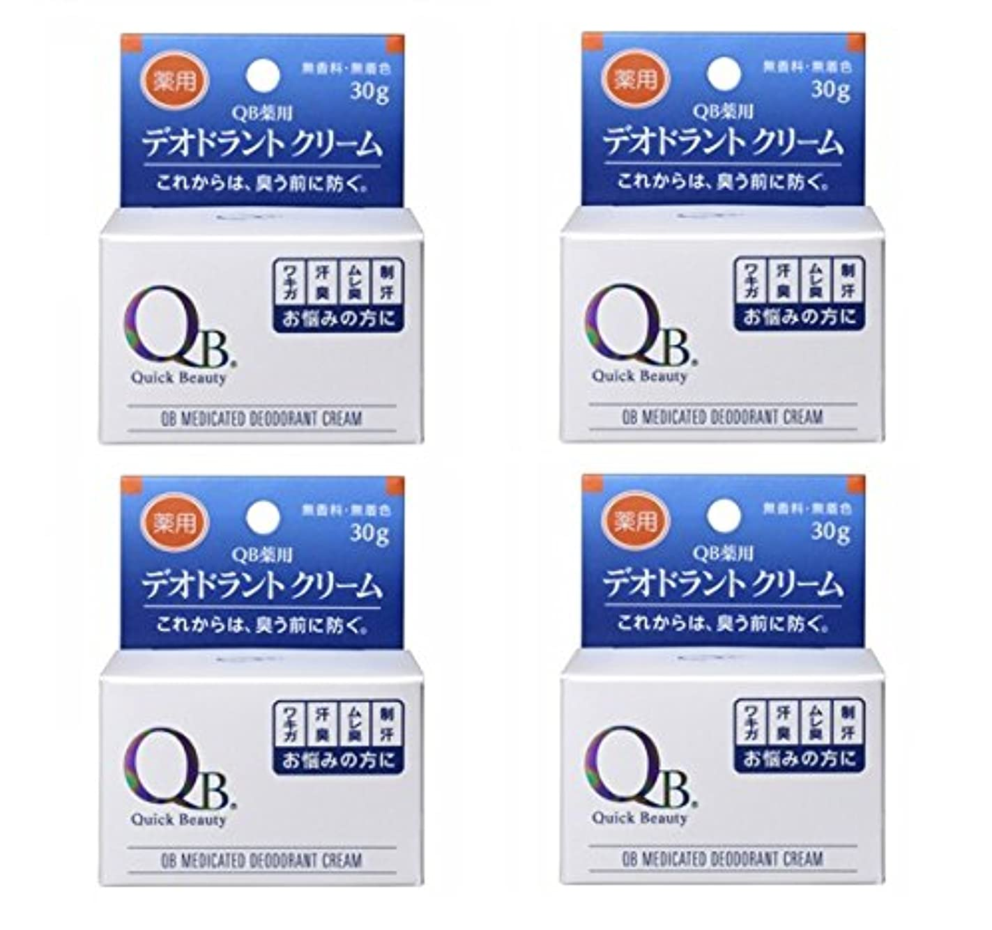 トラブル公式十分に【×4個】 QB 薬用デオドラントクリーム 30g 【国内正規品】