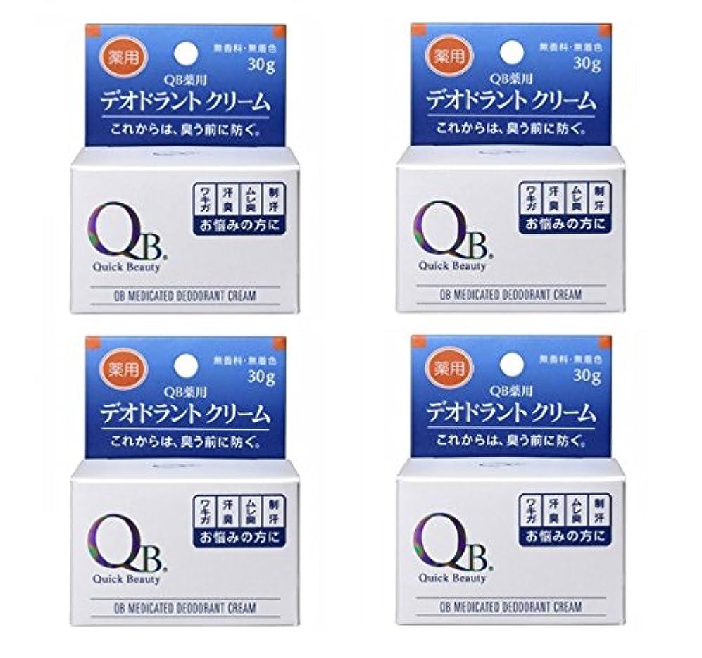 二度辞任する閉塞【×4個】 QB 薬用デオドラントクリーム 30g 【国内正規品】