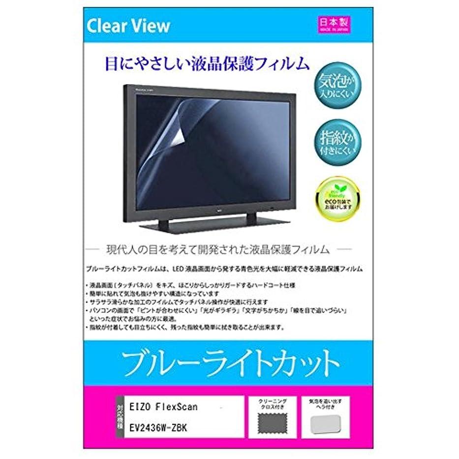 ライナー成功金額メディアカバーマーケット EIZO FlexScan EV2436W-ZBK [24.1インチ ワイド(1920x1200)]機種用 【ブルーライトカット 反射防止 指紋防止 気泡レス 抗菌 液晶保護フィルム】