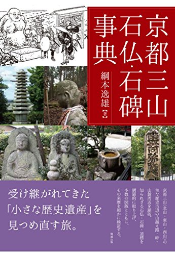 京都三山石仏・石碑事典