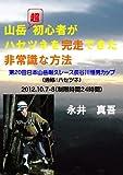 山岳超初心者がハセツネを完走できた非常識な方法
