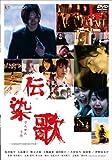 伝染歌 プレミアム・エディション[DVD]