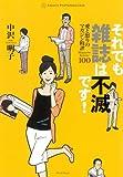 それでも雑誌は不滅です! 愛と怒りのマガジン時評100 (ASAHI PAPERBACKS)