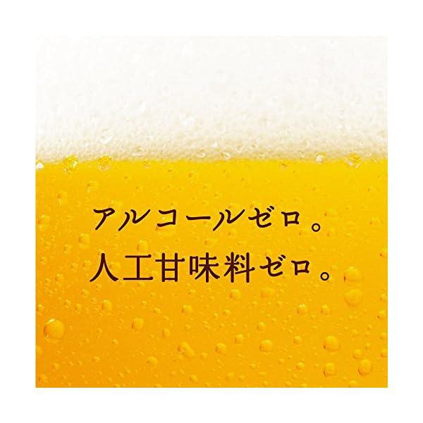 キリン 零ICHI ノンアルコール 500ml...の紹介画像4