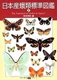 日本産蛾類標準図鑑1
