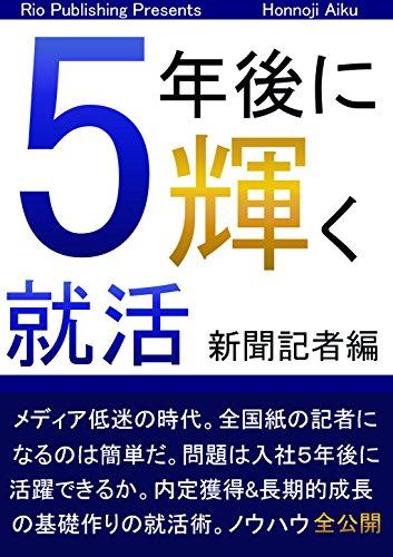 5年後に輝く就活(GO就活) 新聞記者編 (火雄出版)