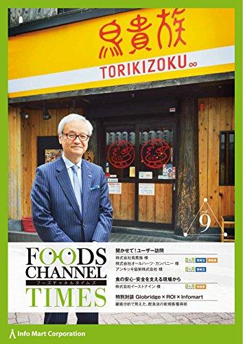 フーズチャネルタイムズ vol.9: 株式会社鳥貴族 株式会社オールハーツ・カンパニー ほか