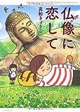 仏像に恋して