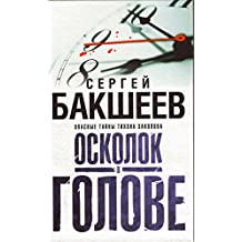 Shrapnel in the head/ Осколок в голове (Опасные тайны Тихона Заколова Book 2)
