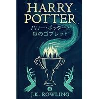 ハリー・ポッターと炎のゴブレット - Harry Potter and the Goblet of Fire ハリー・ポッターシリーズ