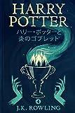 ハリー・ポッターと炎のゴブレット - Harry Potter and the Goblet of Fire (ハリー・ポッターシリーズ)