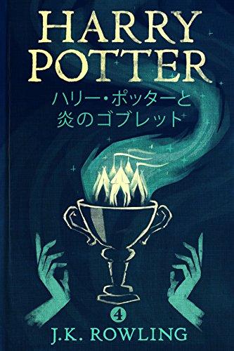 ハリー・ポッターと炎のゴブレット - Harry Potter and the Goblet of Fire (ハリー・ポッターシリーズ)の詳細を見る
