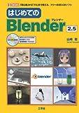 はじめてのBlender2.5―「初心者」から「プロ」まで使える、フリーの3D‐CGソフト (I・O BOOKS)