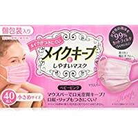 メイクをキープしやすいマスク 小さめサイズ ベビーピンク 個包装 40枚入
