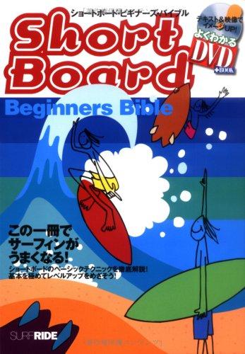 DVD付 ショートボード・ビギナーズ・バイブル—この一冊でサーフィンがうまくなる (よくわかるDVD+BOOK—SURFRIDE)