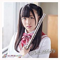 SUPER☆GiRLS「White Melody」のジャケット画像
