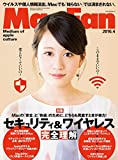 Mac Fan 2016年4月号 [雑誌]