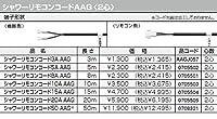 ノーリツ 温水暖房システム 部材 熱源機 関連部材 シャワーリモコンコードAAG〈2心〉 シャワーリモコンコード5A AAG【0705502】