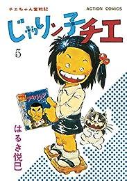 じゃりン子チエ【新訂版】 : 5 (アクションコミックス)