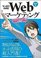 マンガでわかるWebマーケティング 改訂版 -Webマーケッター瞳の挑戦! -