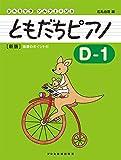 リトミック・ソルフェージュ ともだちピアノ D-1 [新版]