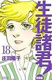 生徒諸君! 教師編 18 (Be・Loveコミックス)