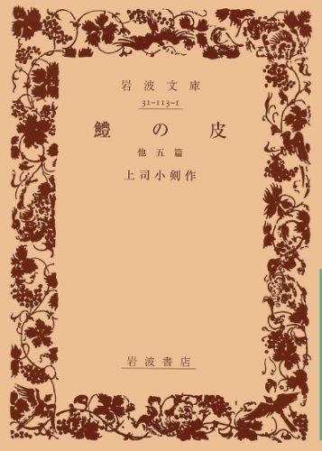 鱧の皮―他五篇 (岩波文庫 緑 113-1)の詳細を見る