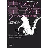 黒体と量子猫〈2〉ワンダフルな物理史 現代篇 (ハヤカワ文庫NF―数理を愉しむシリーズ)