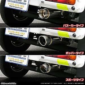アクティ トラック用 (HA6・HA7・HA8・HA9) コンパクトマフラー ポッパータイプ