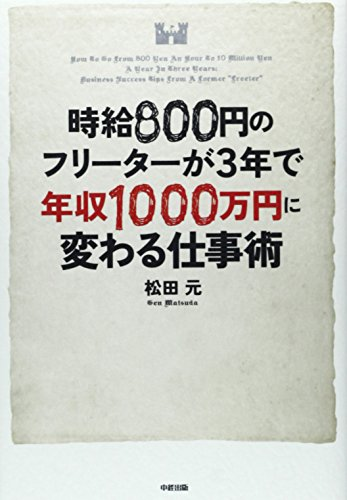時給800円のフリーターが3年で年収1000万円に変わる仕事術
