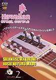 ハワイアンスチールギター入門VOL.2 倖せはここに&星の降る窓 [DVD]