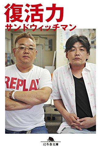 復活力 (幻冬舎文庫)