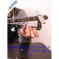 ビデオクリップ: 自作 100円均一で作った50ポンド スリングショット ボウガン 銃の作り方