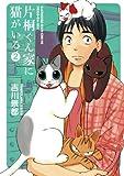 片桐くん家に猫がいる 2巻 (バンチコミックス)