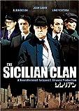 シシリアン [DVD] 画像