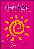 新・新・お産本~妊娠・出産・育児を楽しむ3つのコツ~DVD付