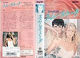 スムース・トーク [VHS]