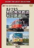 ビコムベストセレクション さようなら 野上電気鉄道 有田鉄道[DVD]