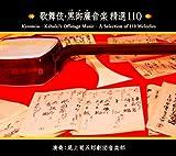 歌舞伎・黒御簾音楽 精選110