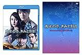 【Amazon.co.jp限定】去年の冬、きみと別れ(初回仕様)(Amazon.co.jp限定映像特典Disc1枚付) [Blu-ray]