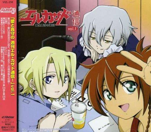愛と真守の週刊エル カザド通信 Vol.1 CD