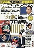 週刊ベースボール 2016年 2/1 号 [雑誌] -